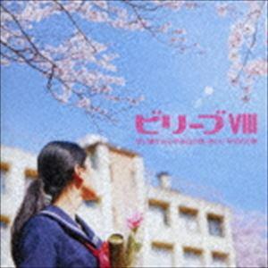CD, その他 VIII CD