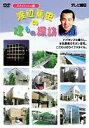 渡辺篤史の建もの探訪 スタイリッシュ編 [DVD]
