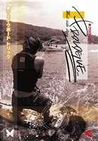 [送料無料] Prologue(プロローグ) ウェイクボード トリック ハウツーシリーズDVD [DVD]