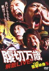[送料無料] THE 衝撃映像 5 腹切万歳 解散LIVE! [DVD]