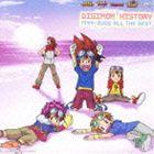 アニメソング, その他  DIGIMON HISTORY 1999-2006 ALL THE BEST CD