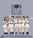 スマイレージ全シングル MUSIC VIDEO Blu-ray File 2011 [Blu-ray]