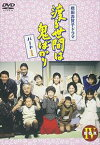 [送料無料] 渡る世間は鬼ばかり パート1 DVD BOXIV [DVD]