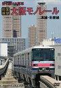 [送料無料] 【前面展望】空を駆ける列車 大阪モノレール 本線・彩都線 往復ノーカット [DVD]