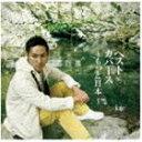 中孝介 / ベストカバーズ〜もっと日本。〜(通常盤) [CD]