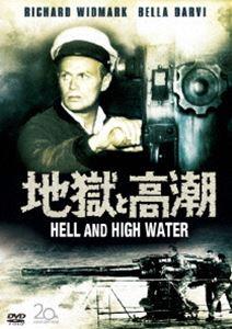 [送料無料] 地獄と高潮 [DVD]