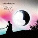 決定盤!!::不滅の映画音楽 ベスト [CD]