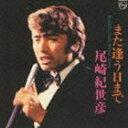 尾崎紀世彦 / また逢う日まで〜 尾崎紀世彦セカンドアルバム [CD]