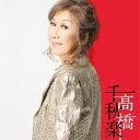 高橋真梨子 / 高橋千秋楽(完全生産限定盤) [CD]