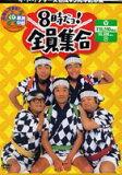 ザ・ドリフターズ結成40周年記念 8時だヨ!全員集合 DVD-BOX(はっぴ無し) [DVD]