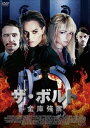 ザ・ボルト -金庫強奪- [DVD]