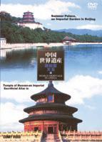 [送料無料] 中国世界遺産 3 北京頤和園 北京天壇公園 [DVD]
