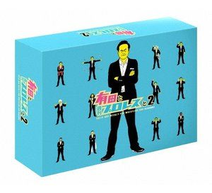 有田と週刊プロレスと シーズン2DVD-BOX [DVD]