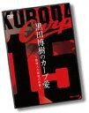 黒田博樹 カープ復帰記念DVD黒田博樹のカープ愛 〜野球人生最後の決断〜 [DVD]の商品画像