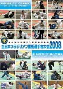 [送料無料] 全日本ブラジリアン柔術選手権大会 2008 [DVD]