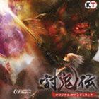 [送料無料] 坂本英城(音楽) / 討鬼伝 オリジナル・サウンドトラック [CD]