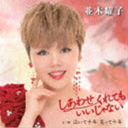 並木耀子 / しあわせくれてもいいじゃない [CD]