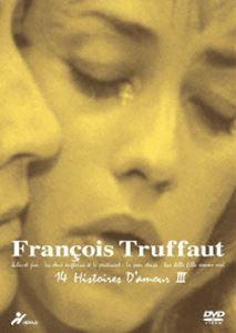 フランソワ・トリュフォー DVD-BOX「14の恋の物語」[III] [DVD]