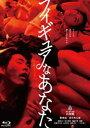 [送料無料] フィギュアなあなた ブルーレイ【特典DVD1枚付き2枚組】 [Blu-ray]