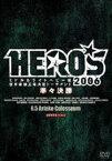 [送料無料] HERO'S2006 〜ミドル&ライトヘビー級 世界最強王者決定トーナメント準々決勝戦〜 [DVD]