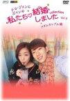 """[送料無料] """"チョ・グォンとガインの""""私たち結婚しました-コレクション-(アダムカップル編) vol.6 [DVD]"""