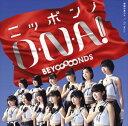 BEYOOOOONDS / 眼鏡の男の子/ニッポンノD・N・A!/Go Waist(通常盤B) [CD]
