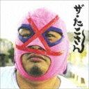 ザ・たこさん / チャンヂャ & キムチ,or DIE!!! [CD]