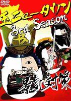 [送料無料] 玉ニュータウン 3rd Season 景気対策(特別版) [DVD]