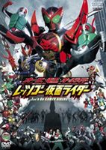 Kamen Rider ooo DVD DVD