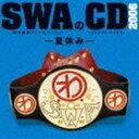 SWA(林家彦いち 三遊亭白鳥 春風亭昇太 柳家喬太郎) / SWAのCD 2006 -夏休み- [CD]