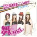 舞GIRL  TBS系テレビ全国ネット アッコにおまかせ! EDテマ曲: 雲の向こうの空 CD