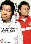 エレファントジョン/立川より愛を込めて [DVD]