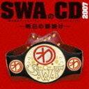 SWA(林家彦いち 三遊亭白鳥 春風亭昇太 柳家喬太郎) / SWAのCD 2007 -明日の朝焼け- [CD]
