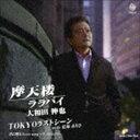 大和田伸也 / 摩天楼ララバイ [CD]