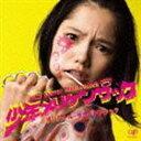 向井秀徳(音楽) / 少年メリケンサック オリジナル・サウンドトラック [CD]