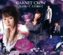 GARNET CROW / 花は咲いて ただ揺れて(通常盤) [CD]
