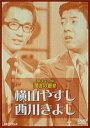 お笑いネットワーク発 漫才の殿堂 横山やすし・西川きよし [DVD]