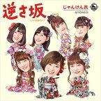 じゃんけん民 / 逆さ坂(CD+DVD) [CD]