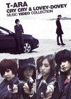[送料無料] T-ARA/Cry Cry & Lovey-Dovey Music Video Collection(完全限定生産) [DVD]