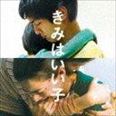 田中拓人(音楽) / きみはいい子 オリジナル・サウンド・トラック [CD] - ぐるぐる王国FS 楽天市場店