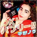 平野ノラ / OK!バブリー!! feat.バブリー美奈子 [CD]