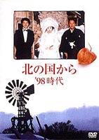 北の国から98時代 DVD