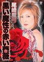 [送料無料] 尾崎魔弓 黒い魔性の赤い薔薇 [DVD]