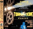 (オリジナル・サウンドトラック) 東宝映画ミュージック ファイル 伊福部 昭 映画音楽デビュー50周年記念盤 [CD]