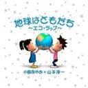小島あやめ×山本淳一 / 地球はともだち〜エコ・ラップ〜 [CD]