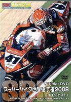 [送料無料] スーパーバイク世界選手権2008 ダイジェスト12008FIM SBK Superbike World Championship R1〜R3 [DVD]