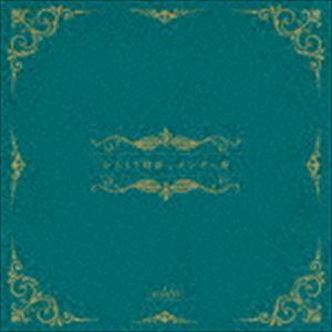 edda / からくり時計とタングの街(通常盤) [CD]