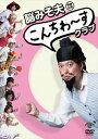脳みそ夫単独公演「こんちわ〜すクラブ」 [DVD]