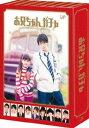 お兄ちゃん、ガチャ DVDBOX 豪華版〈初回限定生産〉 DVD