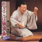 桂ざこば / 桂ざこば独演会 その(一) [CD]